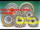 Художественная роспись керамики в технике майолика - Видеокурс