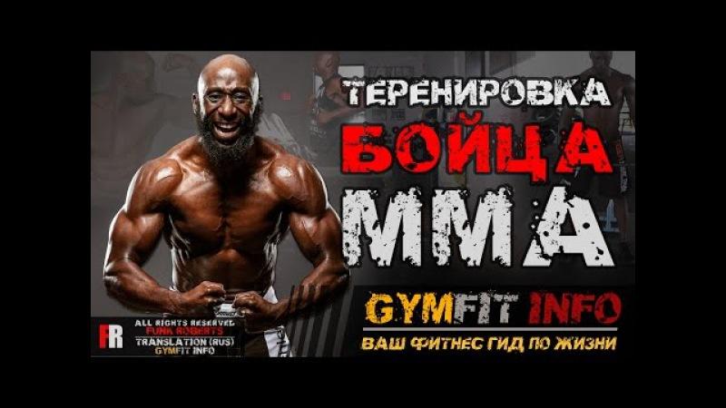 Фанк Робертс - HIIT - Высокоинтенсивная Интервальная Тренировка Бойцов MMA, UFC