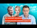 Путинский чиновник в итальянской клинике красоты