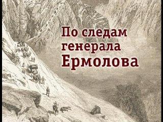 По следам генерала Ермолова