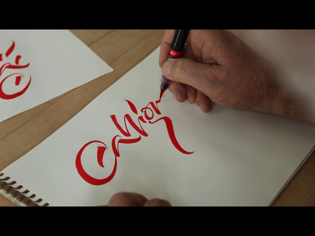 Carl Rohrs, pointed brush calligraphy