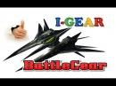 Обзор на I-GEAR [BattleGear]