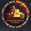 Танковый VIP Отряд (TVIPO) Tank VIP Party