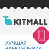 Kitmall: китайские смартфоны и гаджеты