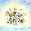 Фестиваль ЭТНОГРАД | Воронеж, 27-28 августа 2016