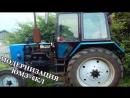 ЮМЗ-6КЛ модернизация трактора. Переделка Рулевого, Педаль сцепления и тормоза, Крыльев, Дверей!