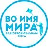 """Благотворительный Фонд """"Во имя мира"""""""