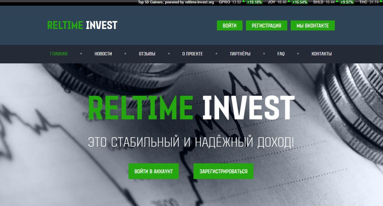 Reltime Invest
