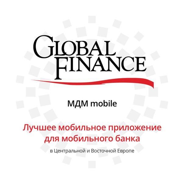 #Награды_Банка  Друзья, у нас отличная новость: приложение мобильног