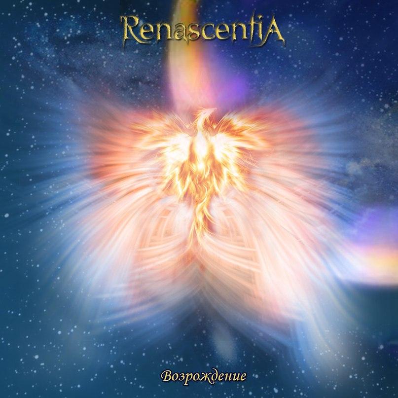 Новый альбом RENASCENTIA - Возрождение (2016)