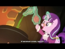 RUS Sub ♫ MLP FiM Say Goodbye to the Holiday 60FPS A Hearth's Warming Tail S6EP08