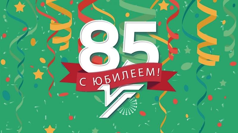 85 лет УГПИ - УдГУ Торжественное собрание трудового коллектива