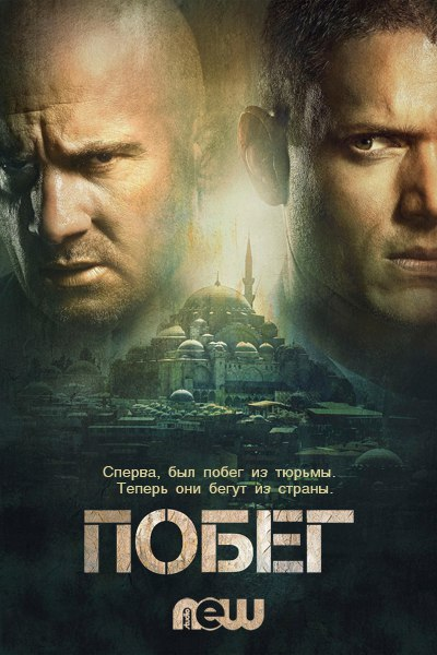 Побег 5 сезон 1-9 серия NewStudio | Prison Break