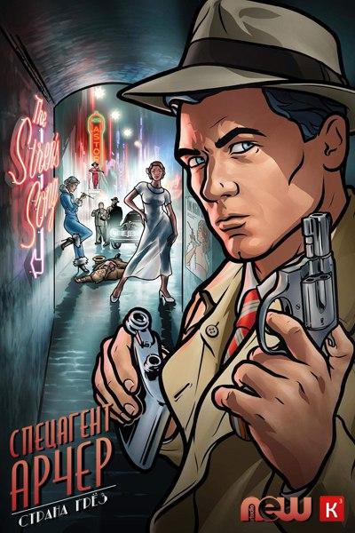 Арчер 1-8 сезон 1-3 серия Кубик в Кубе | Archer