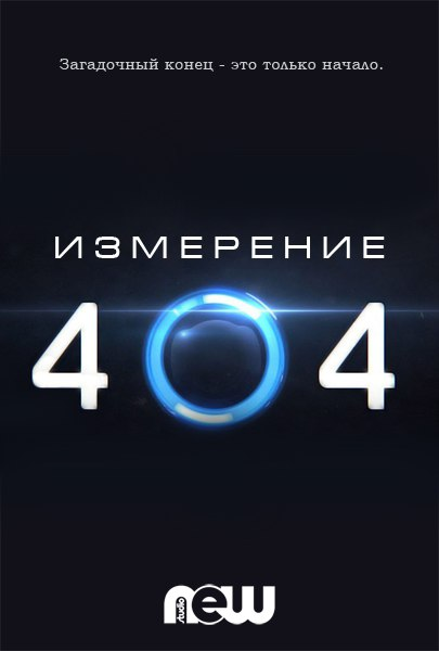 Измерение 404 1 сезон 1-6 серия NewStudio | Dimension 404