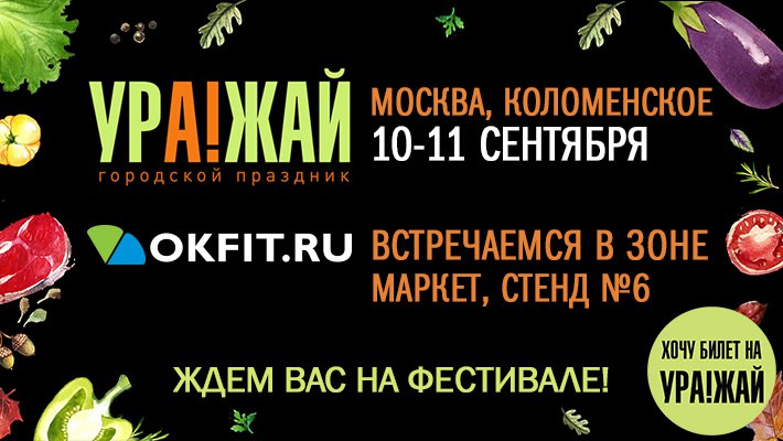 Приглашение на фестиваль 10-11 сентября 2016 года УРА!ЖАЙ
