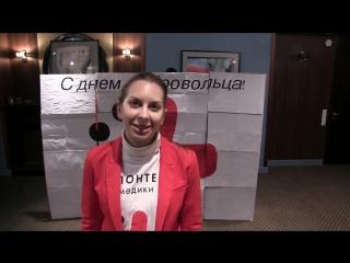 Всероссийский корпус спасателей, с днем добровольцев!