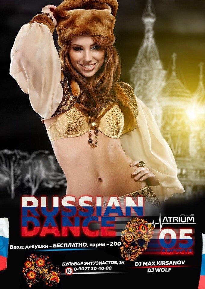 "Афиша Тамбов 05.08.2016 ""RUSSIAN DANCE"" ATRIUM CLUB"