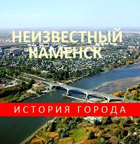 Неизвестный Каменск. История города.