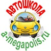 Автошкола Мегаполис (ВАО, СЗАО)