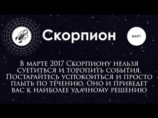 гороскоп скорпиона на 4ноября 2017 сказать