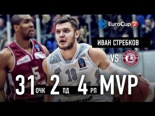 Иван Стребков - MVP 8 тура Еврокубка: 31 очк, 2 пд, 4 рп vs. Lietkabelis