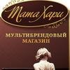 Мата Хари - Одежда,обувь из США (Одесса)