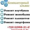 Ремонт телефонов,ноутбуков спб Лиговский 81