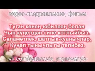 Поздравление на татарском языке на 45