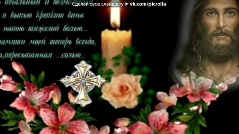 «вечная паметь матери друга маего» под музыку Мама - 16.03.2015 умерла наша любимая мамочка Ли Ольга,скорбим любим помним ,вечн