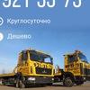 ЭВАКУАТОР Гатчина 921-33-73 в Гатчине