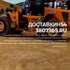 Песок, щебень, пгс, земля доставка новосибирск
