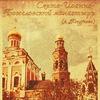Сообщество Иоанно-Богословского монастыря