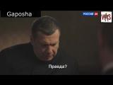 Россиюшка встала с колен-Путин