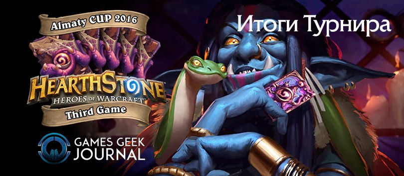 Hearthstone Almaty CUP 2016. Third game: итоги