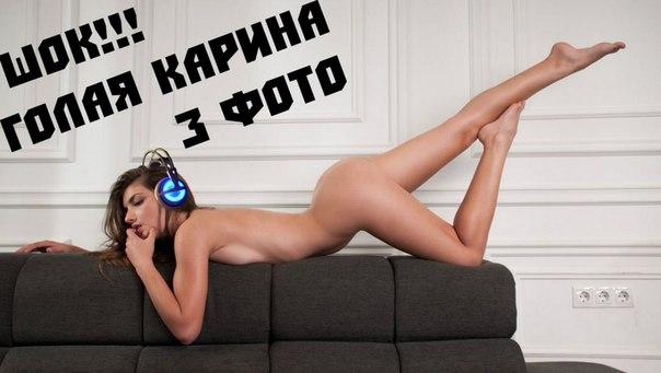 Порно фото карины сычевой
