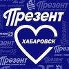 """Компания """"Презент"""" г. Хабаровск"""