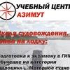 Права на лодку, экзамен в ГИМС Уфа, судовождение