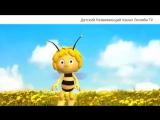 Ам Ням, Пчелка Майя и 12 Детских Загадок про Весну.