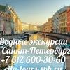 Водные экскурсии по Санкт-Петербургу