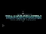 ТВ-спот - Трансформеры: Последний рыцарь (2017)
