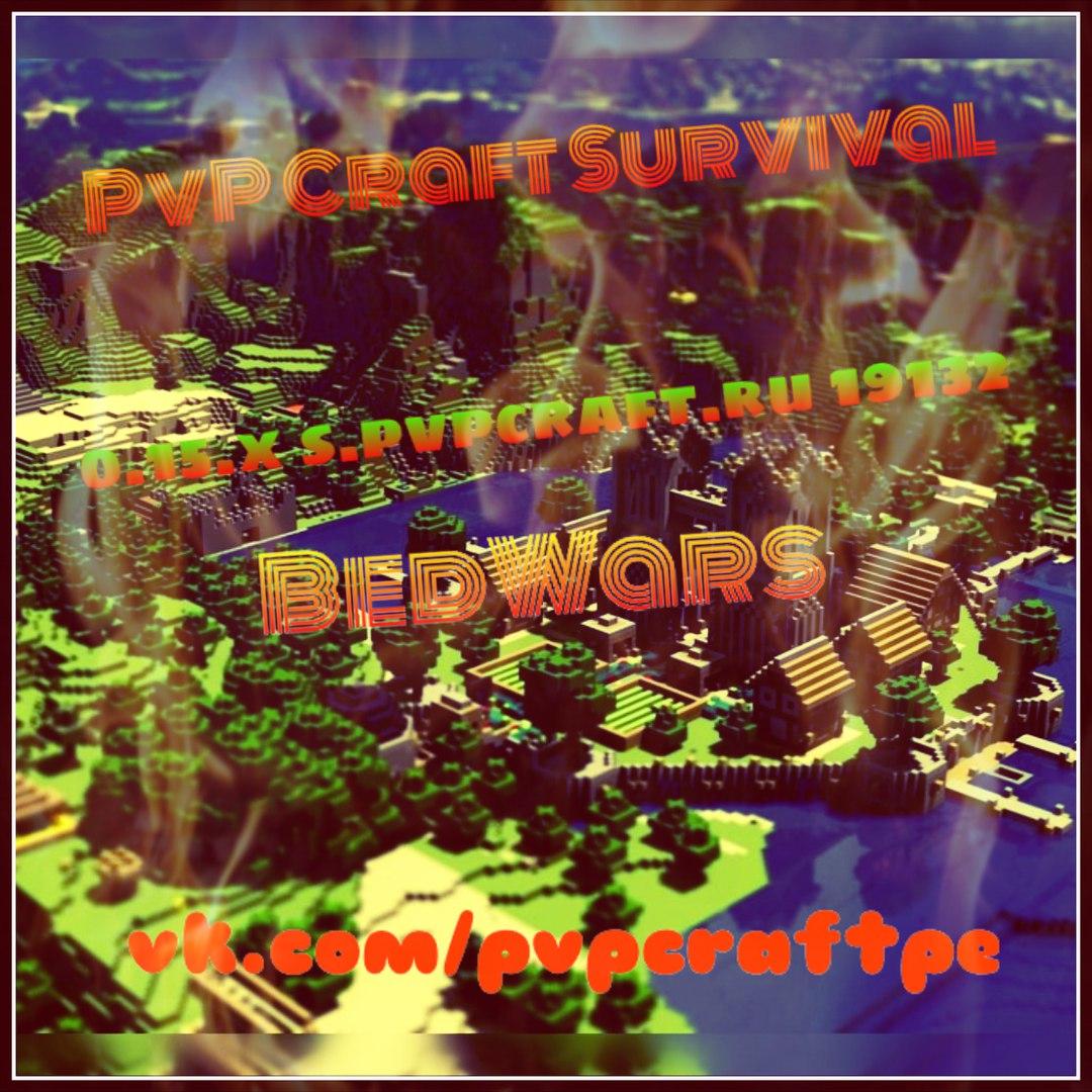 Приглашаю тебя на сервер PVP craft версии 0.15.X