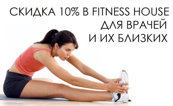 Скидка 10% в «Fitness House» для врачей