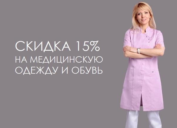 Скидка 15% на медицинскую форму