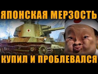 ЯПОНСКАЯ МЕРЗОСТЬ - КУПИЛ И ПРОБЛЕВАЛСЯ #worldoftanks #wot #танки — [ http://wot-vod.ru]