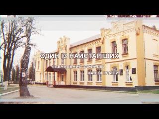 Немішаївський агротехнічний коледж
