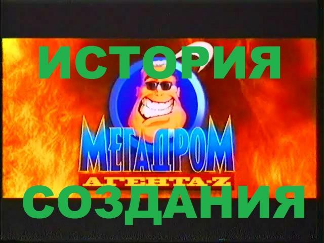 История создания «Мегадром Агента Z»( 27.08.2016 год)