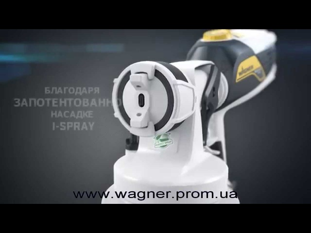 Краскопульт WAGNER Flexio W 585 (русская версия)