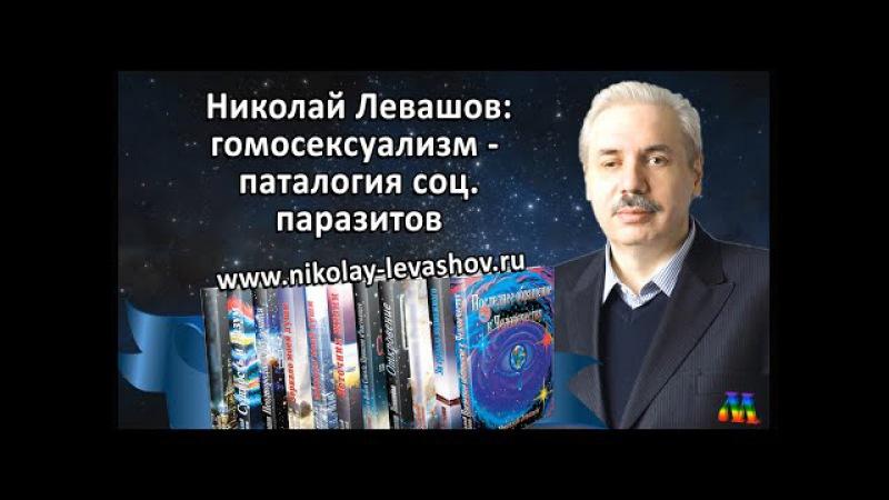 Николай Левашов. Гомосексуализм - паталогия паразитов.avi