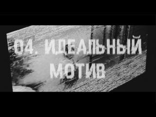 Эпизод четвертый: ИДЕАЛЬНЫЙ МОТИВ | sted.d